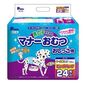 P.one(ピーワン) 男の子のためのマナーおむつ おしっこ用 ビッグパック 中~大型犬 24枚