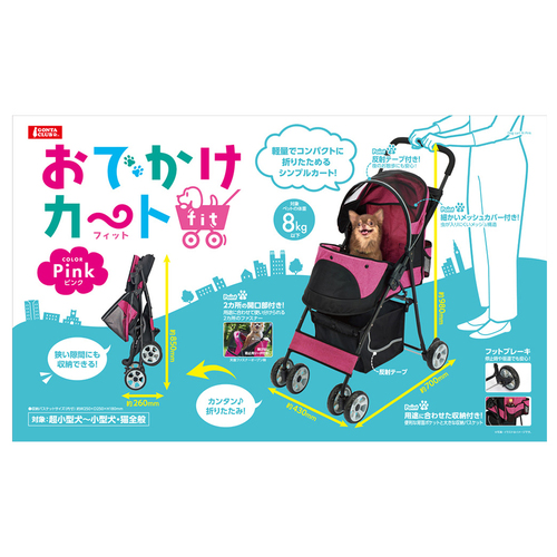 マルカン おでかけカートFit ピンク【在庫限り】