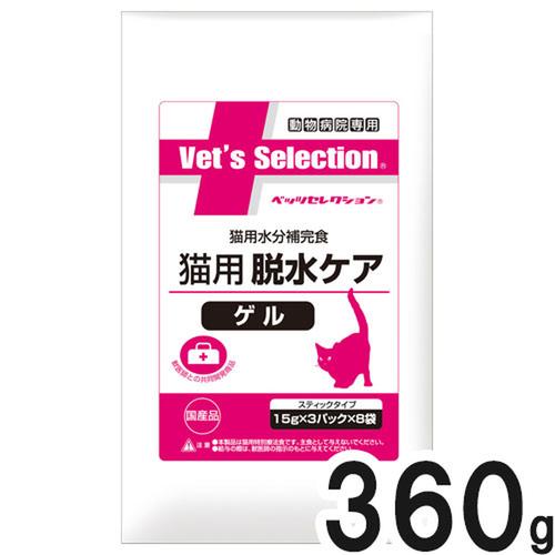 ベッツセレクション 脱水ケア ゲル 猫用 360g(15g×3パック×8袋)【在庫限り】