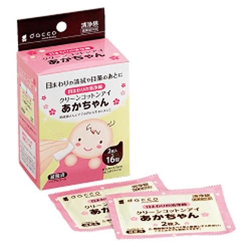 クリーンコットンアイ あかちゃん 1箱16包入(医薬部外品)