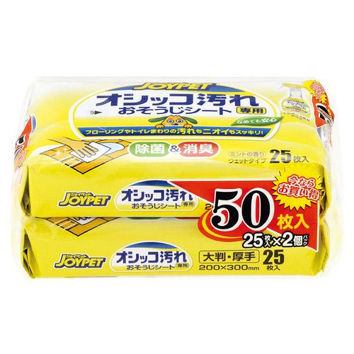 JOYPET(ジョイペット) オシッコ汚れ専用 おそうじシート 2個パック(25枚×2個)
