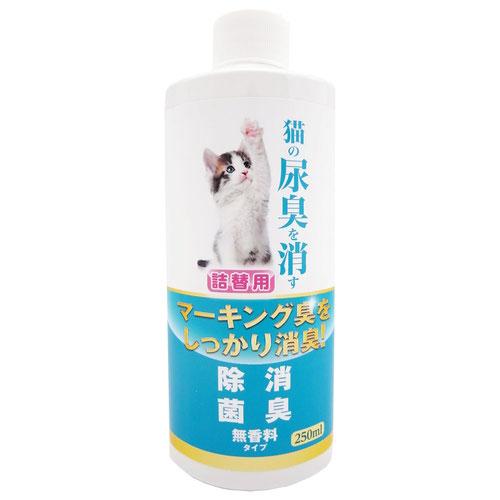 猫の尿臭を消す消臭剤 詰め替え用 250mL