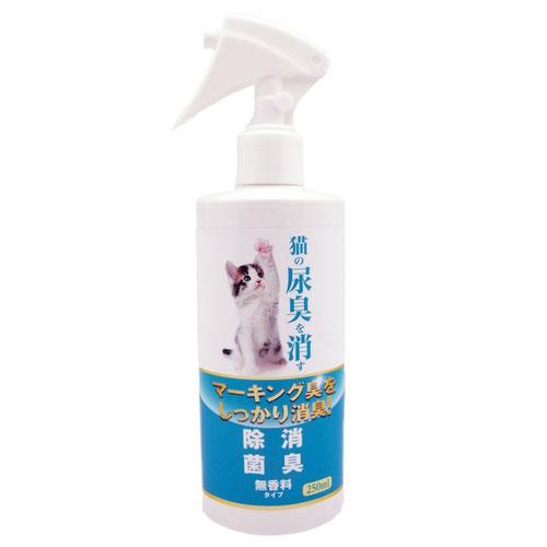 猫の尿臭を消す消臭剤 本体 250mL
