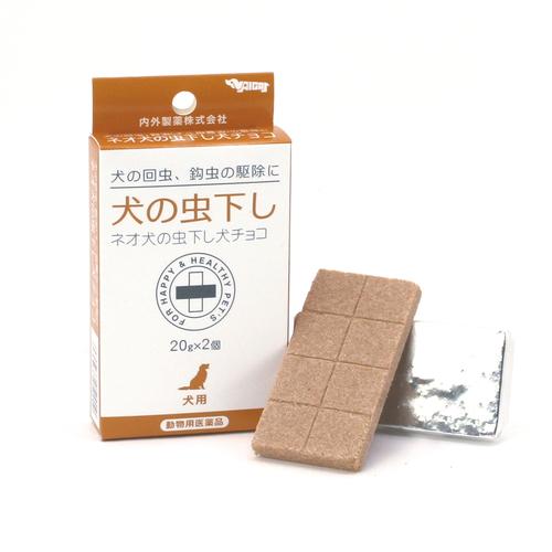 ネオ犬の虫下し犬チョコ(犬の虫下し) 20g 2個(動物用医薬品)