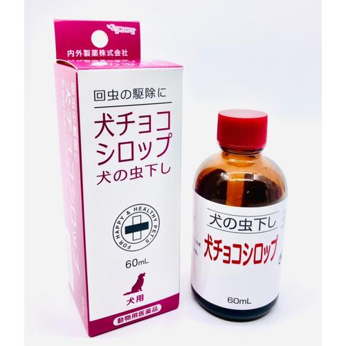 犬チョコシロップ(犬の虫下し(シロップ)) 60mL(動物用医薬品)