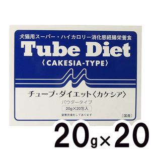 森乳サンワールド 犬猫用 チューブダイエット カケシア 20g×20