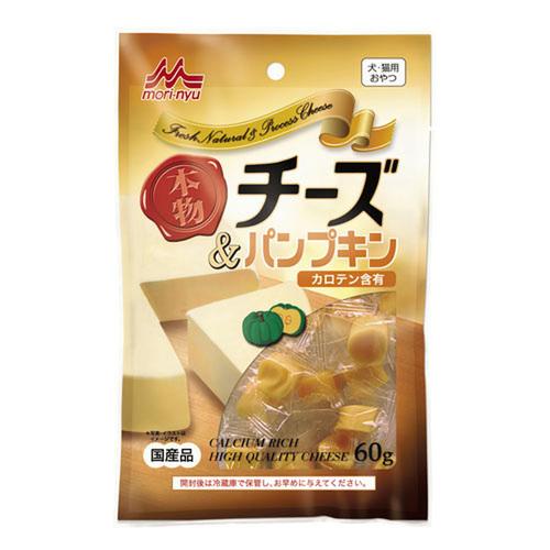 森乳 本物チーズ&パンプキン 60g【賞味期限間近】