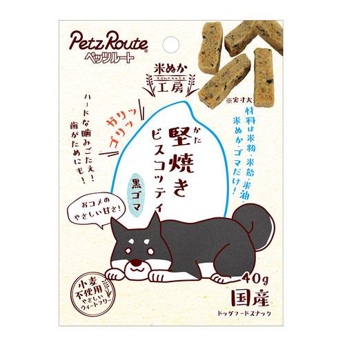 ペッツルート 堅焼きビスコッティ 黒ゴマ 40g