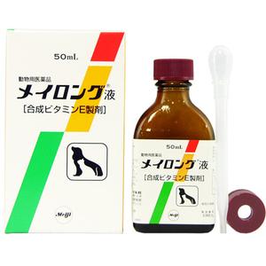 メイロング液 犬猫他用 50mL(動物用医薬品)