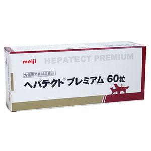 ヘパテクト プレミアム 犬猫用 60粒