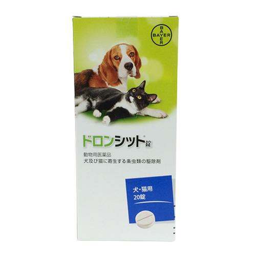 ドロンシット錠 犬猫用 20錠(動物用医薬品)