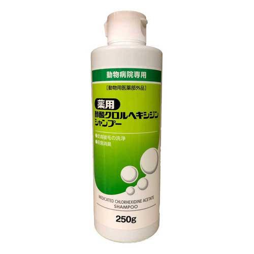 薬用酢酸クロルヘキシジンシャンプー 犬猫用 250g(動物用医薬部外品)