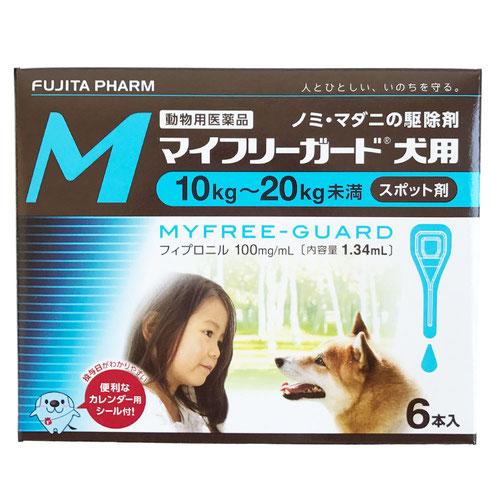マイフリーガード 犬用 M 10~20kg 6本(動物用医薬品)