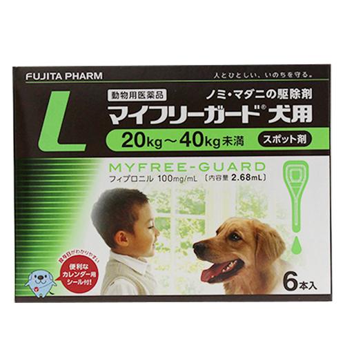 マイフリーガード 犬用 L 20~40kg 6本(動物用医薬品)