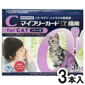 マイフリーガードα 猫用 3本(動物用医薬品)