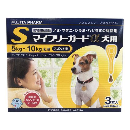 マイフリーガードα 犬用 S 5~10kg 3本(動物用医薬品)