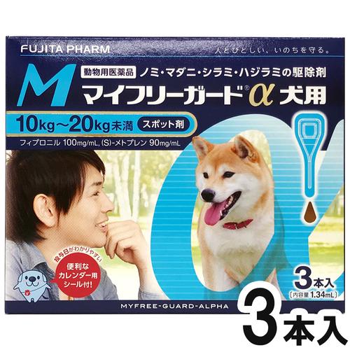 マイフリーガードα 犬用 M 10~20kg 3本(動物用医薬品)