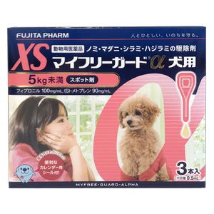 マイフリーガードα 犬用 XS 5kg未満 3本(動物用医薬品)