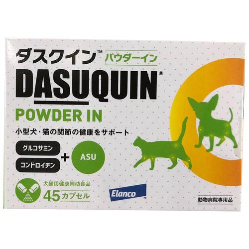 ダスクインパウダーイン 犬猫用 45カプセル