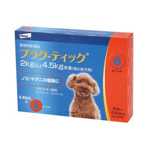 プラク‐ティック 超小型犬用 0.45mL 2~4.5kg 6ピペット(動物用医薬品)