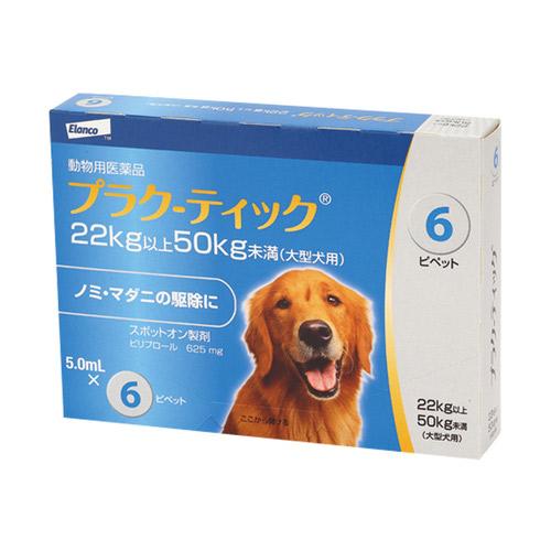プラク‐ティック 大型犬用 5.0mL 22~50kg 6ピペット(動物用医薬品)