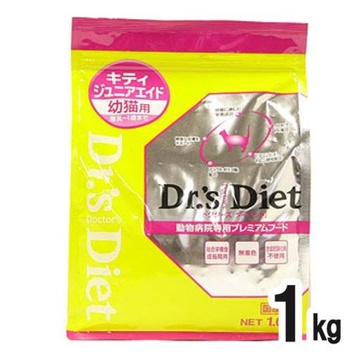 ドクターズダイエット猫用 キティジュニアエイド 幼猫用 ドライ 1kg