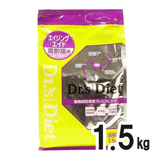 ドクターズダイエット猫用 エイジングエイド 高齢猫用 ドライ 1.5kg