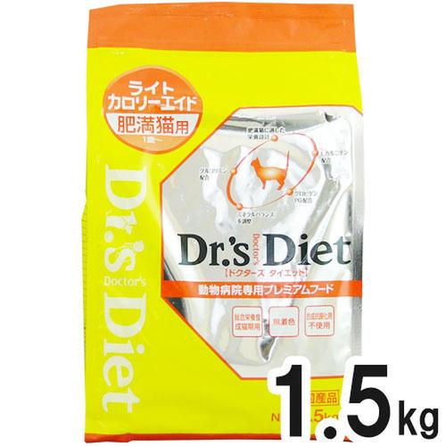 ドクターズダイエット猫用 ライトカロリーエイド ドライ 1.5kg