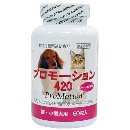 プロモーション420 小型犬・猫用 60粒