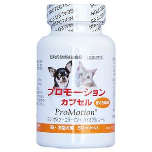 プロモーション カプセル 猫・小型犬用 60カプセル【在庫限り】
