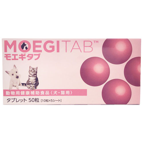 モエギタブ 犬猫用 50粒