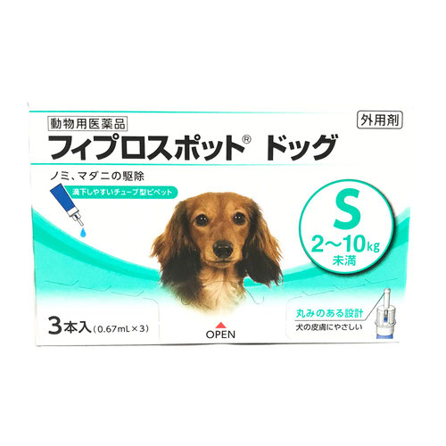 犬用フィプロスポットドッグS 10kg 3本(3ピペット)(動物用医薬品)【使用期限間近】