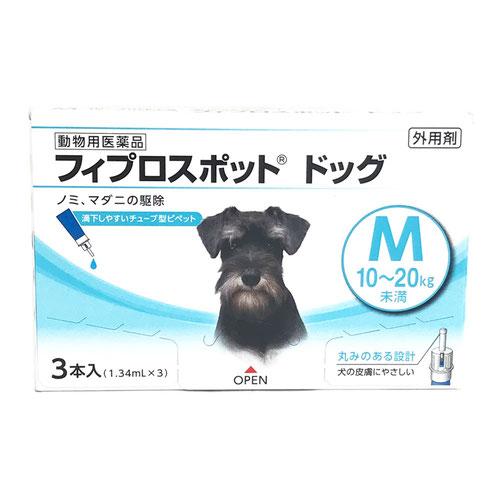 犬用フィプロスポットドッグM 10~20kg 3本(3ピペット)(動物用医薬品)【使用期限間近】
