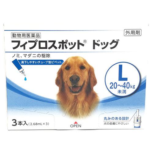 犬用フィプロスポットドッグL 20~40kg 3本(3ピペット)(動物用医薬品)