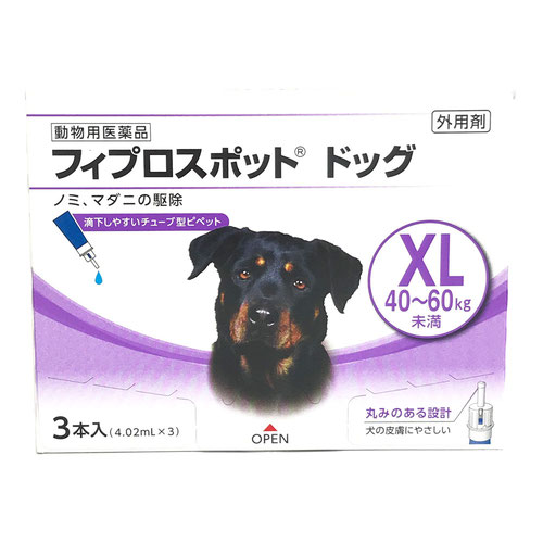 犬用フィプロスポットドッグXL 40~60kg 3本(3ピペット)(動物用医薬品)