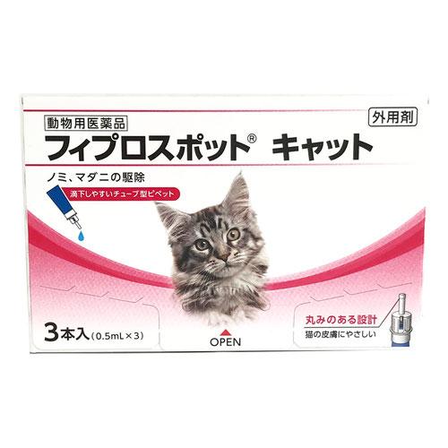 猫用フィプロスポットキャット 3本(3ピペット)(動物用医薬品)