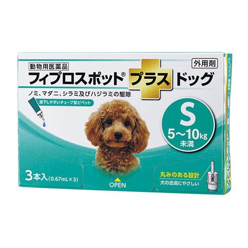 犬用フィプロスポットプラスドッグS 5~10kg 3本(3ピペット)(動物用医薬品)