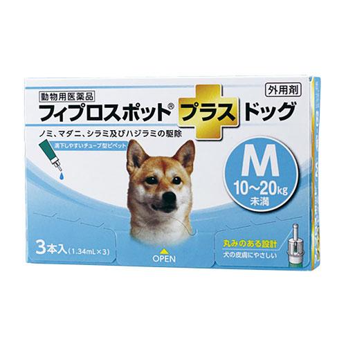 犬用フィプロスポットプラスドッグM 10~20kg 3本(3ピペット)(動物用医薬品)