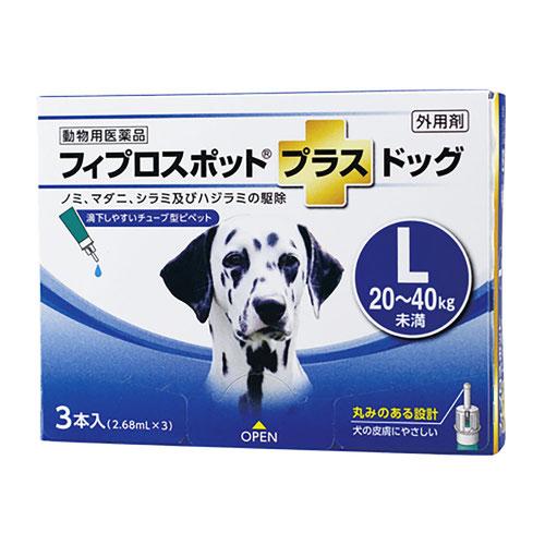 犬用フィプロスポットプラスドッグL 20~40kg 3本(3ピペット)(動物用医薬品)