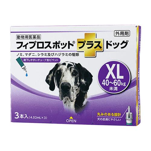 犬用フィプロスポットプラスドッグXL 40~60kg 3本(3ピペット)(動物用医薬品)