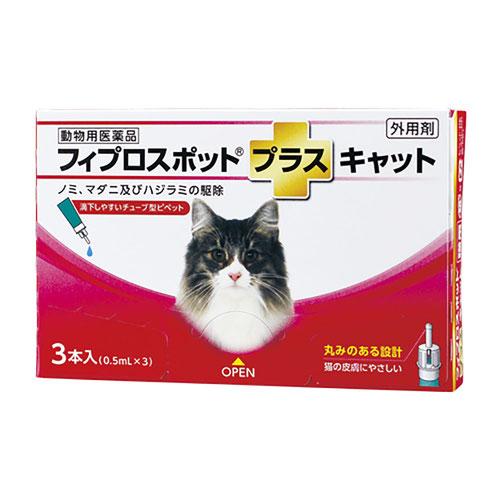 猫用フィプロスポットプラスキャット 3本(3ピペット)(動物用医薬品)