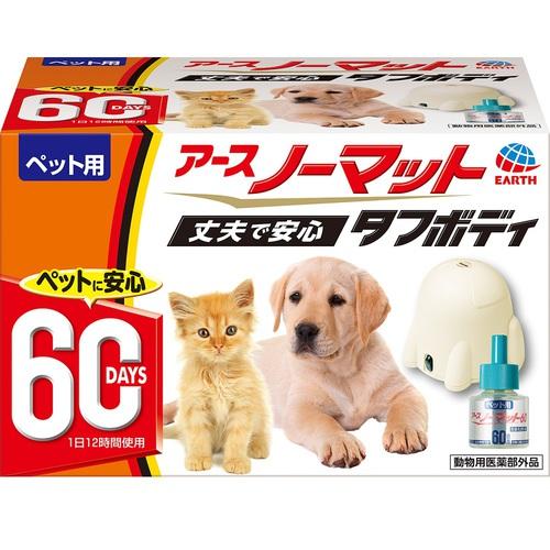 アースペット ペット用 アースノーマット 本体 取替えボトル 60日用 セット(動物用医薬部外品)