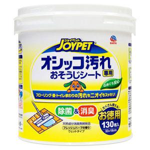 JOYPET(ジョイペット) オシッコ汚れ専用 おそうじシート お徳用 130枚