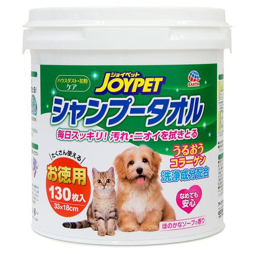 JOYPET(ジョイペット) シャンプータオル ペット用 お徳用 130枚