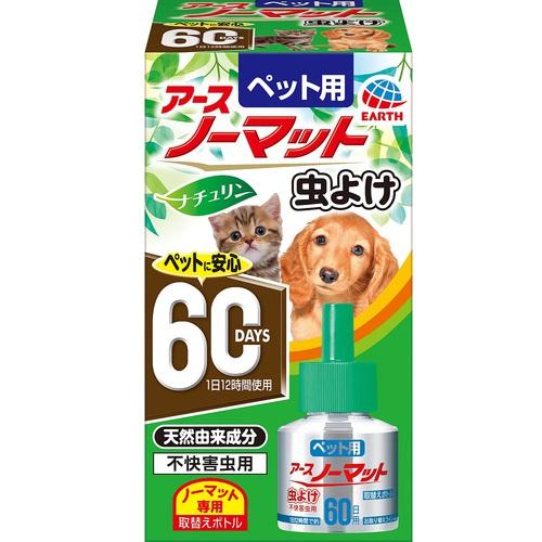 アースペット ペット用 アースノーマット 取替えボトル 60日用 (動物用医薬部外品)