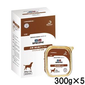 スペシフィック 犬用 CIW 消化器アシスト ウェット 300g×5