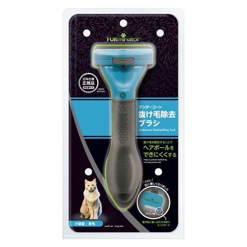 ファーミネーター 小型猫 S 長毛種用(正規品)
