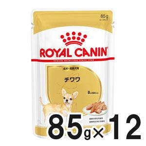 ロイヤルカナン BHN ウェット チワワ 成犬・高齢犬用 85g×12袋【まとめ買い】