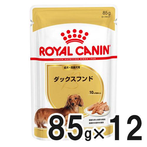 ロイヤルカナン BHN ウェット ダックスフンド 成犬・高齢犬用 85g×12袋【まとめ買い】