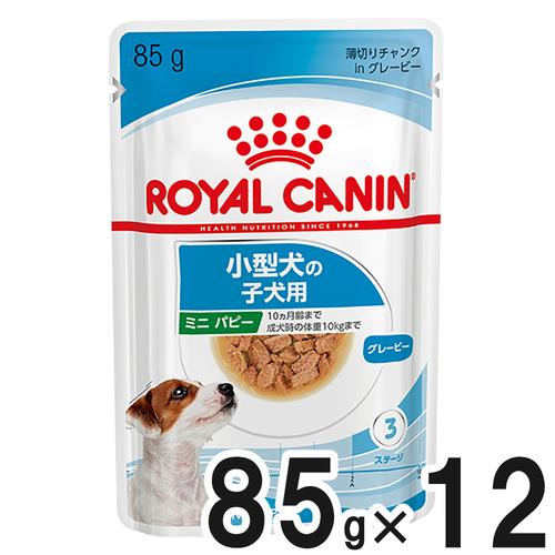 ロイヤルカナン SHN-WET 小型犬用 ミニパピー 子犬用生後10ヵ月齢まで 85g×12袋【まとめ買い】